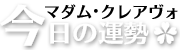 今日の運勢(アーカイブ)