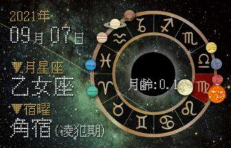 2021年9月7日の運勢「いいとこ取りで運勢アップ(星座占い・宿曜・西洋占星術・旧暦)」