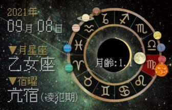 2021年9月8日の運勢「いいとこ取りで運勢アップ(星座占い・宿曜・西洋占星術・旧暦)」