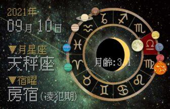 2021年9月10日の運勢「いいとこ取りで運勢アップ(星座占い・宿曜・西洋占星術・旧暦)」