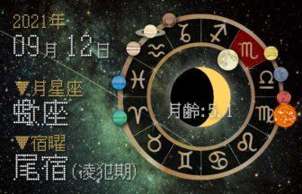 2021年9月12日の運勢「いいとこ取りで運勢アップ(星座占い・宿曜・西洋占星術・旧暦)」