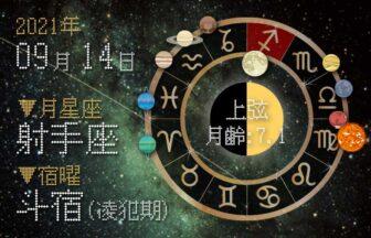 2021年9月14日の運勢「いいとこ取りで運勢アップ(星座占い・宿曜・西洋占星術・旧暦)」