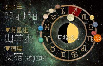 2021年9月15日の運勢「いいとこ取りで運勢アップ(星座占い・宿曜・西洋占星術・旧暦)」