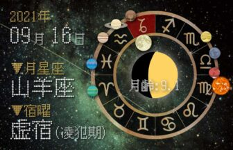 2021年9月16日の運勢「いいとこ取りで運勢アップ(星座占い・宿曜・西洋占星術・旧暦)」