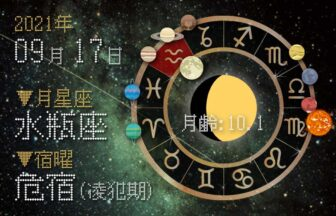 2021年9月17日の運勢「いいとこ取りで運勢アップ(星座占い・宿曜・西洋占星術・旧暦)」