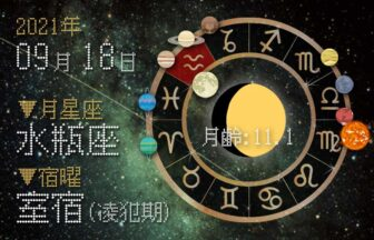 2021年9月18日の運勢「いいとこ取りで運勢アップ(星座占い・宿曜・西洋占星術・旧暦)」