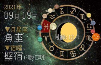 2021年9月19日の運勢「いいとこ取りで運勢アップ(星座占い・宿曜・西洋占星術・旧暦)」