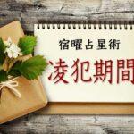 宿曜占星術「毎日の運勢(凌犯期間)」