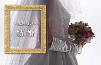 結婚の無料占い