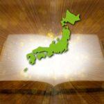 資料「出生地の時差一覧表(日本と世界の主要都市)」