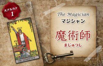 初級タロット講座「魔術師(マジシャン)の意味が暗記不要で簡単にわかる!」