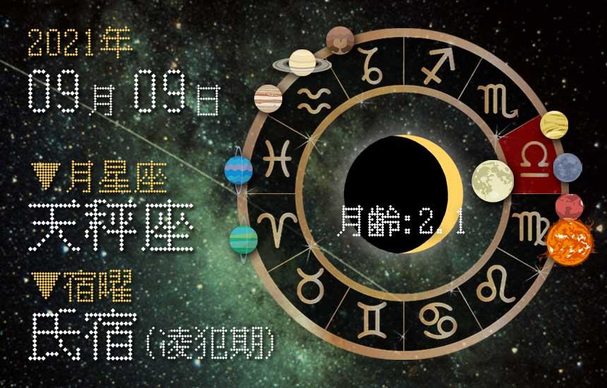【2021年9月9日】今日の運勢「いいとこ取りで運勢アップ(星座占い・宿曜・西洋占星術・旧暦)」