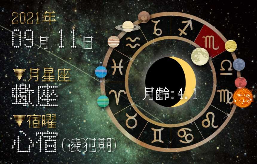 【2021年9月11日】今日の運勢「いいとこ取りで運勢アップ(星座占い・宿曜・西洋占星術・旧暦)」