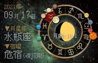 【毎日更新】今日の運勢「いいとこ取りで運勢アップ(星座占い・西洋占星術・宿曜・旧暦)」