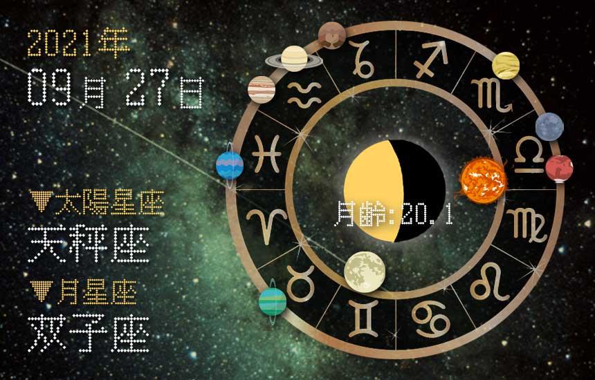 【2021年9月27日】今日の運勢「いいとこ取りで運勢アップ(星座占い・宿曜・西洋占星術・旧暦)」