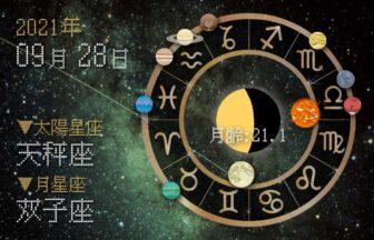 【2021年9月28日】今日の運勢「いいとこ取りで運勢アップ(星座占い・宿曜・西洋占星術・旧暦)」
