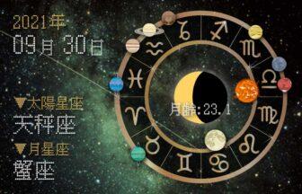 【2021年9月30日】今日の運勢「いいとこ取りで運勢アップ(星座占い・宿曜・西洋占星術・旧暦)」