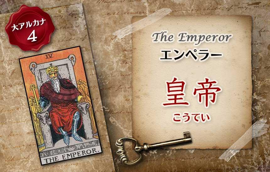 タロット講座「皇帝(エンペラー)の意味が暗記不要で簡単にわかる!」