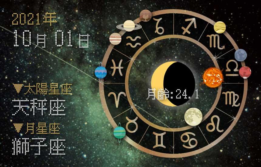 【2021年10月1日】今日の運勢「いいとこ取りで運勢アップ(星座占い・宿曜・西洋占星術・旧暦)」