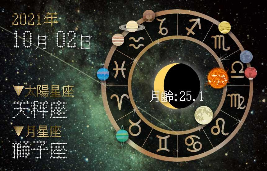 【2021年10月2日】今日の運勢「いいとこ取りで運勢アップ(星座占い・宿曜・西洋占星術・旧暦)」