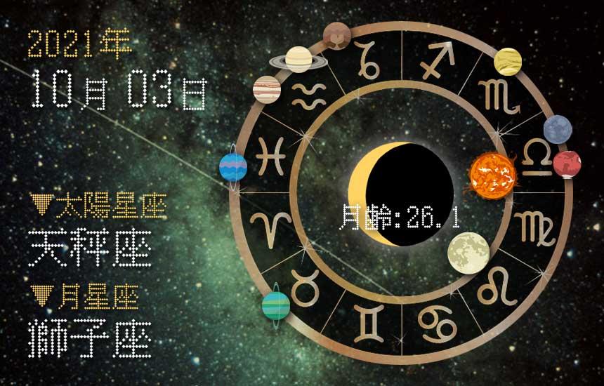 【2021年10月3日】今日の運勢「いいとこ取りで運勢アップ(星座占い・宿曜・西洋占星術・旧暦)」