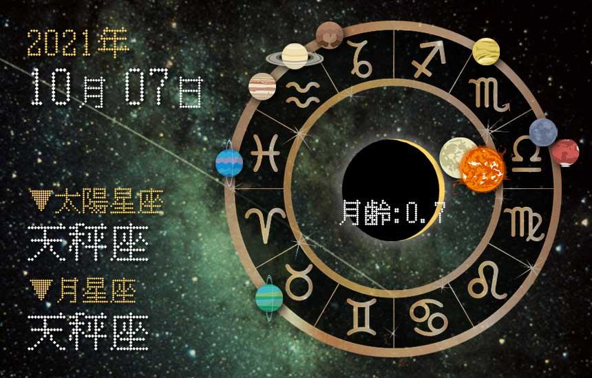 【2021年10月7日】今日の運勢「いいとこ取りで運勢アップ(星座占い・宿曜・西洋占星術・旧暦)」