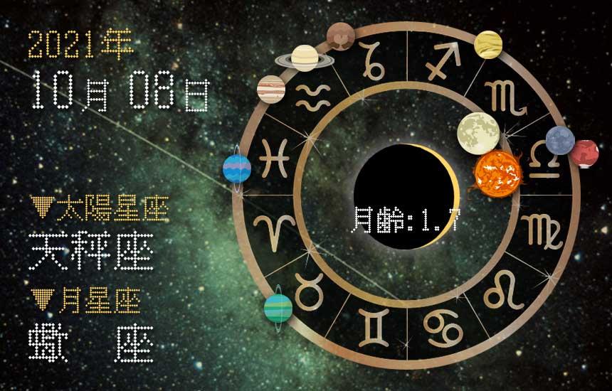【2021年10月8日】今日の運勢「いいとこ取りで運勢アップ(星座占い・宿曜・西洋占星術・旧暦)」