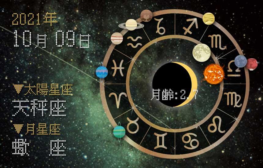 【2021年10月9日】今日の運勢「いいとこ取りで運勢アップ(星座占い・宿曜・西洋占星術・旧暦)」