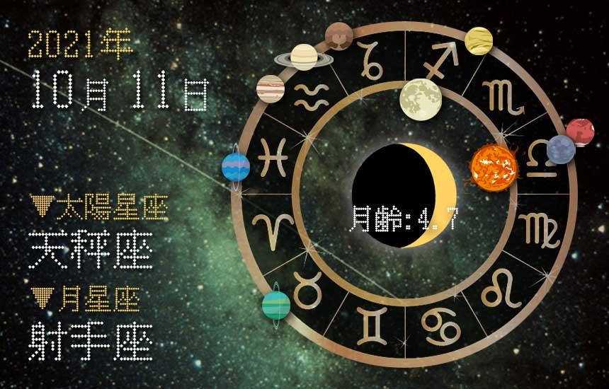 【2021年10月11日】今日の運勢「いいとこ取りで運勢アップ(星座占い・宿曜・西洋占星術・旧暦)」