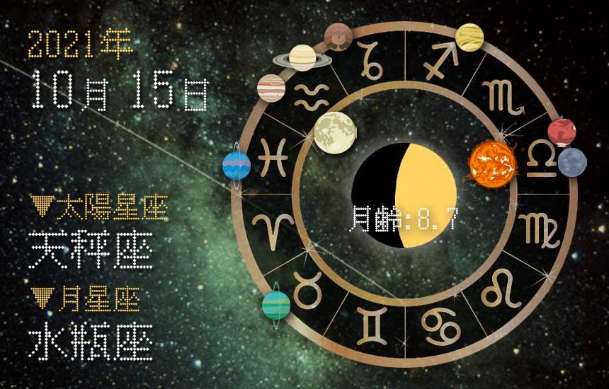【2021年10月15日】今日の運勢「いいとこ取りで運勢アップ(星座占い・宿曜・西洋占星術・旧暦)」
